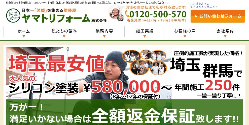 ヤマトリフォーム株式会社の画像