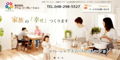 株式会社アトム・コーポレーションの画像