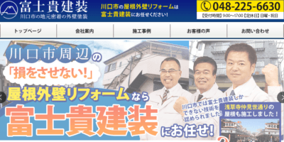 富士貴建装株式会社の画像