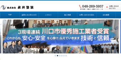 株式会社永井塗装の画像