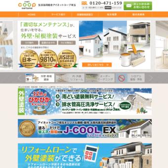 生活協同組合 アイネットコープ埼玉の画像